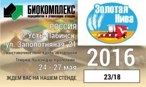 uchastie-v-vystavke-zolotaya-niva---2016