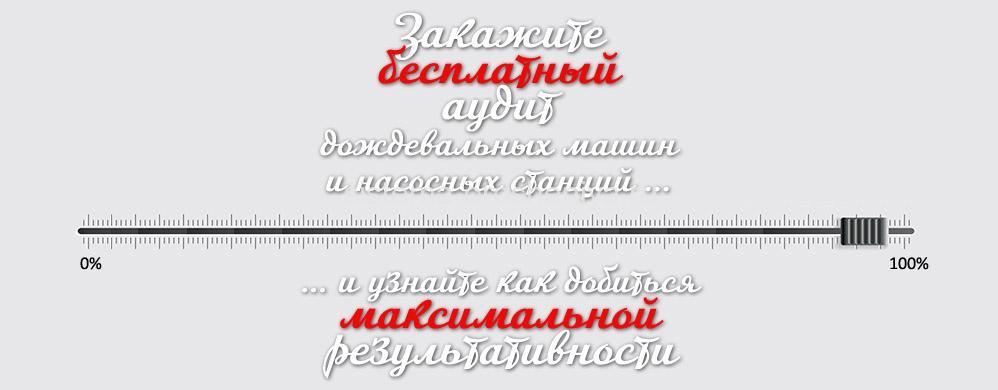 акция на аудит ДМ и НС