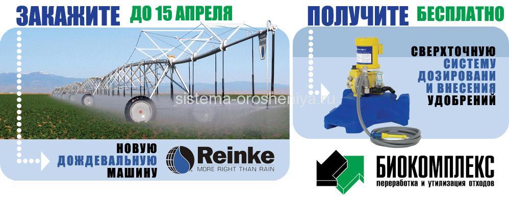 Акция на Reinke