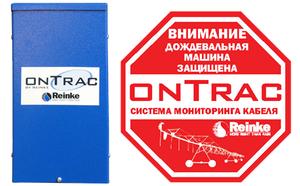 Защита дождевальной машины от краж проводов